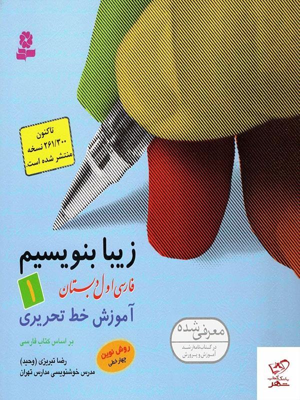 خرید کتاب زیبا بنویسیم فارسی اول قدیانی با ارسال رایگان