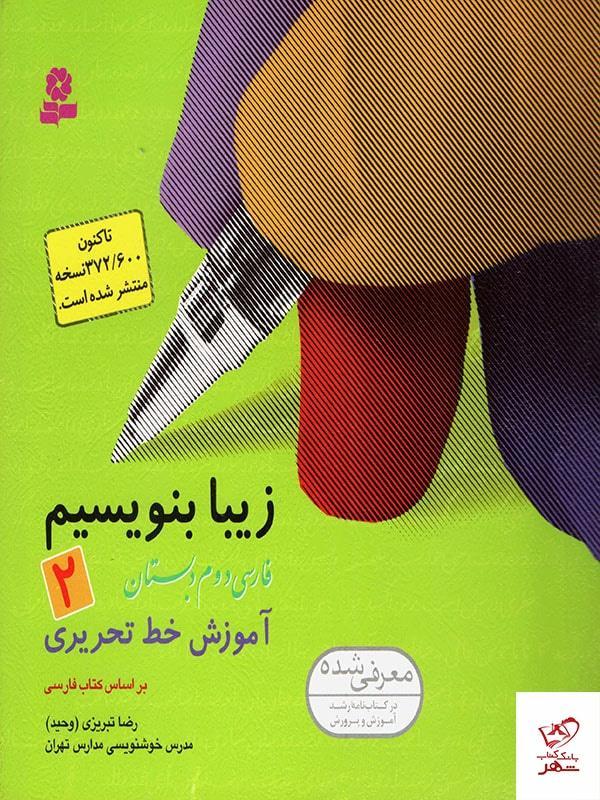 خرید کتاب زیبا بنویسیم فارسی دوم قدیانی با ارسال رایگان