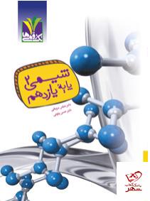 خرید کتاب شیمی یازدهم مزینانی
