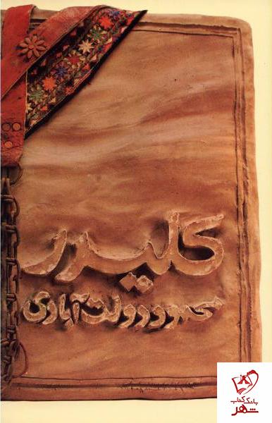 خرید کتاب کلیدر (گالینگور) نوشته محمود دولت آبادی