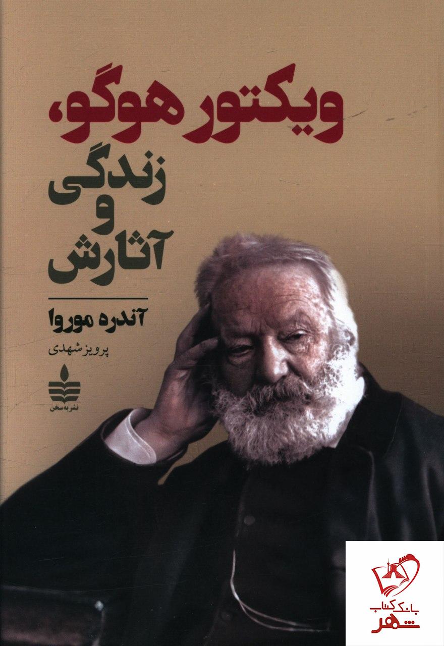 خرید کتاب ویکتور هوگو (زندگی و آثارش) نوشته آندره موروا از نشر مجید