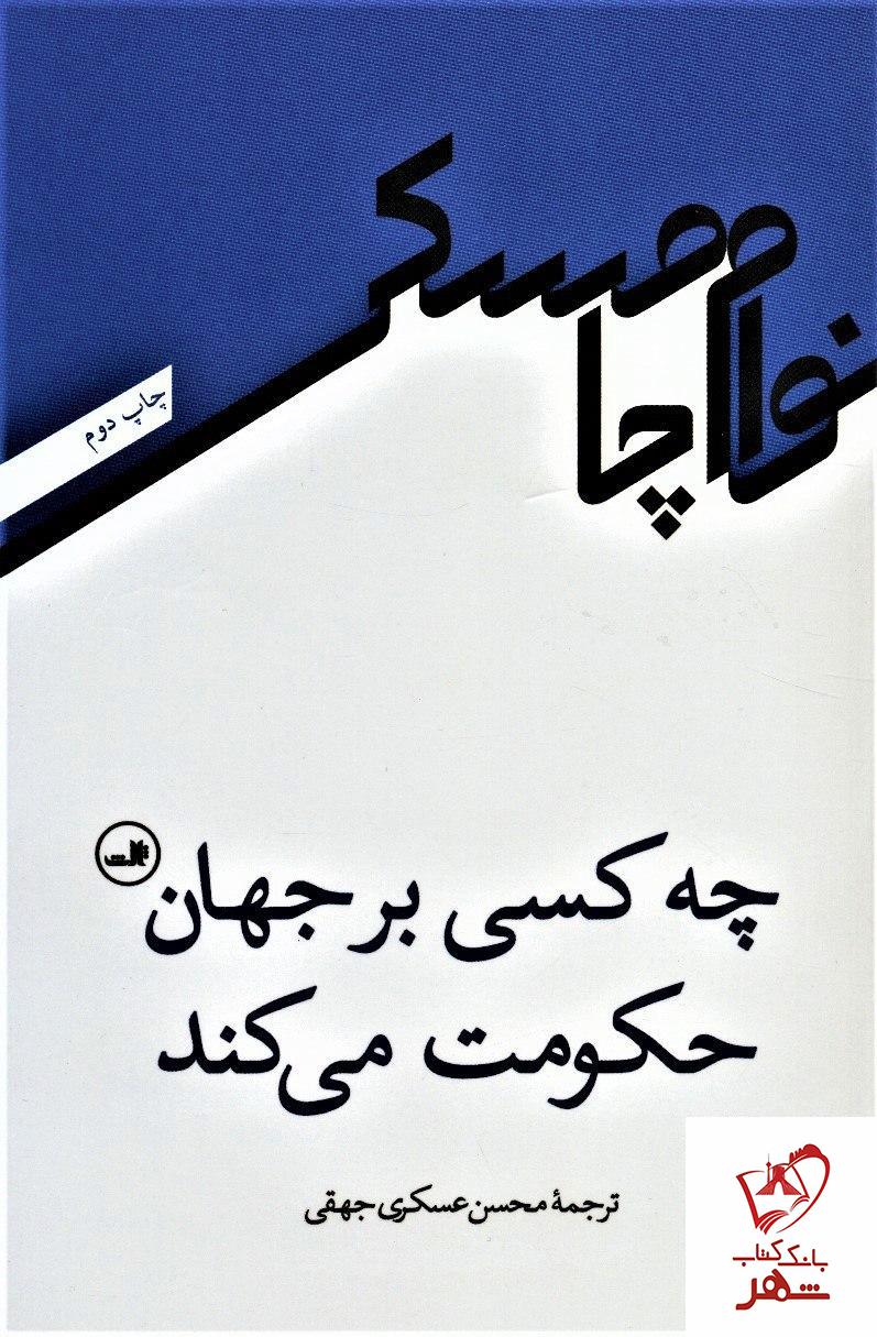 خرید کتاب چه کسی بر جهان حکومت می کند از انتشارات ثالث