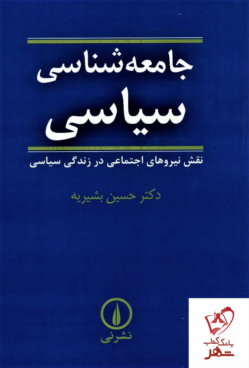خرید کتاب جامعه شناسی سیاسی نوشته حسین بشیریه از نشر نی