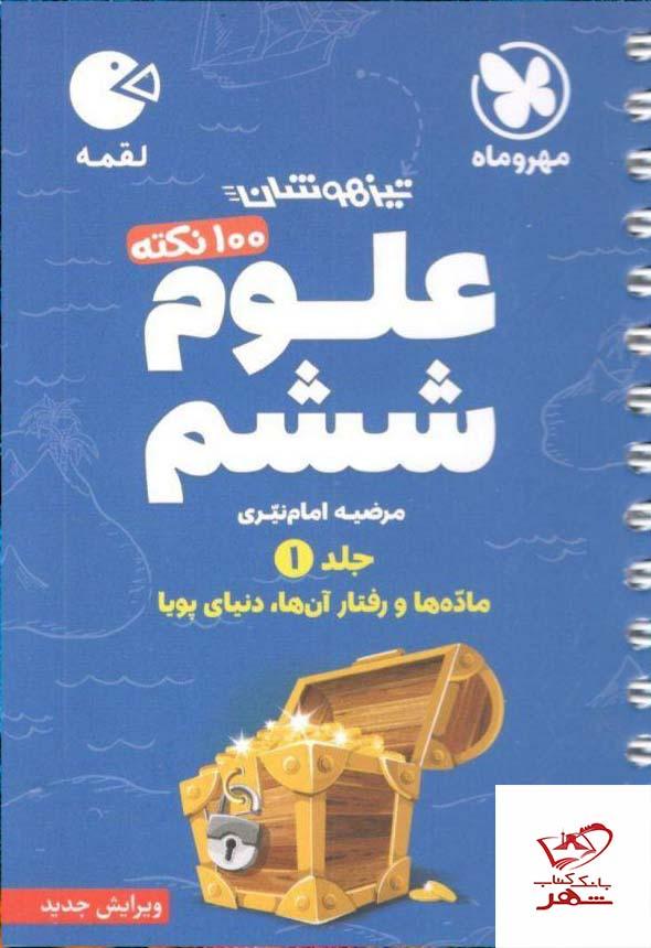 خرید کتاب صد نکته علوم ششم جلد اول تیزهوشان لقمه مهروماه