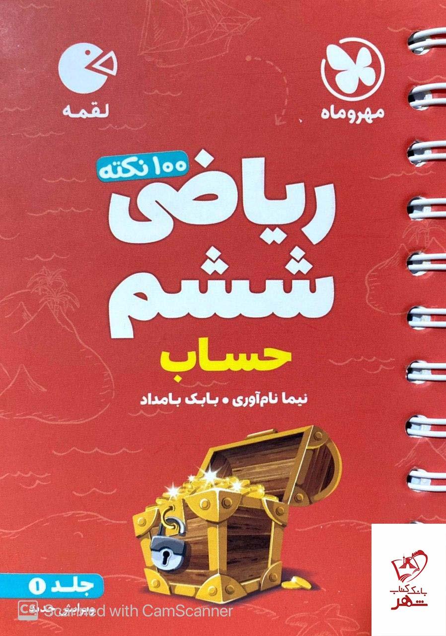 خرید کتاب 100 نکته ریاضی ششم حساب لقمه مهروماه
