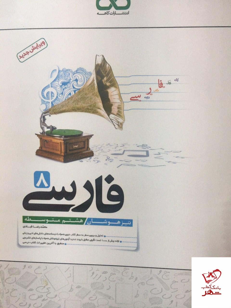 خرید کتاب فارسی هشتم تیزهوشان کاهه