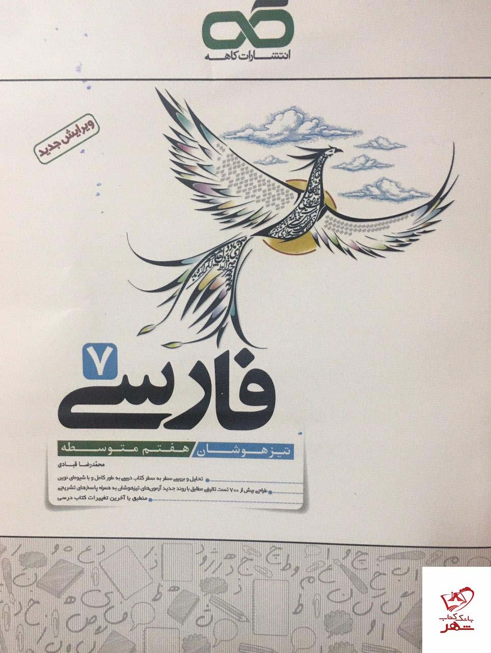 خرید کتاب فارسی هفتم تیزهوشان کاهه