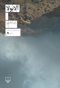 خرید کتاب آلابولا نوشته زکریا قائمی از نشر چشمه