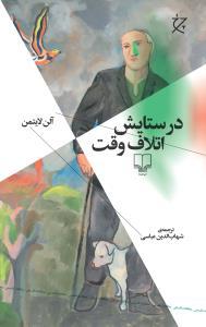 خرید کتاب در ستایش اتلاف وقت نوشته آلن لایتمن نشر چشمه