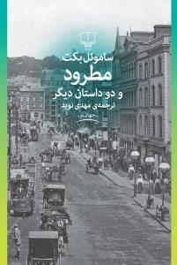 خرید کتاب مطرود و دو داستان دیگر نوشته ساموئل بکت نشر چشمه