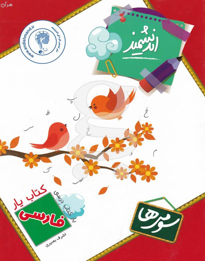 خرید کتاب یار فارسی سوم ابتدایی نشر اندیشمند