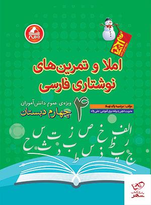 خرید کتاب املا و تمرین نوشتاری فارسی چهارم آدم برفی واله