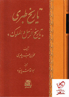 خرید کتاب تاریخ طبری (16 جلدی) نوشته محمد بن جریر طبری نشر اساطیر
