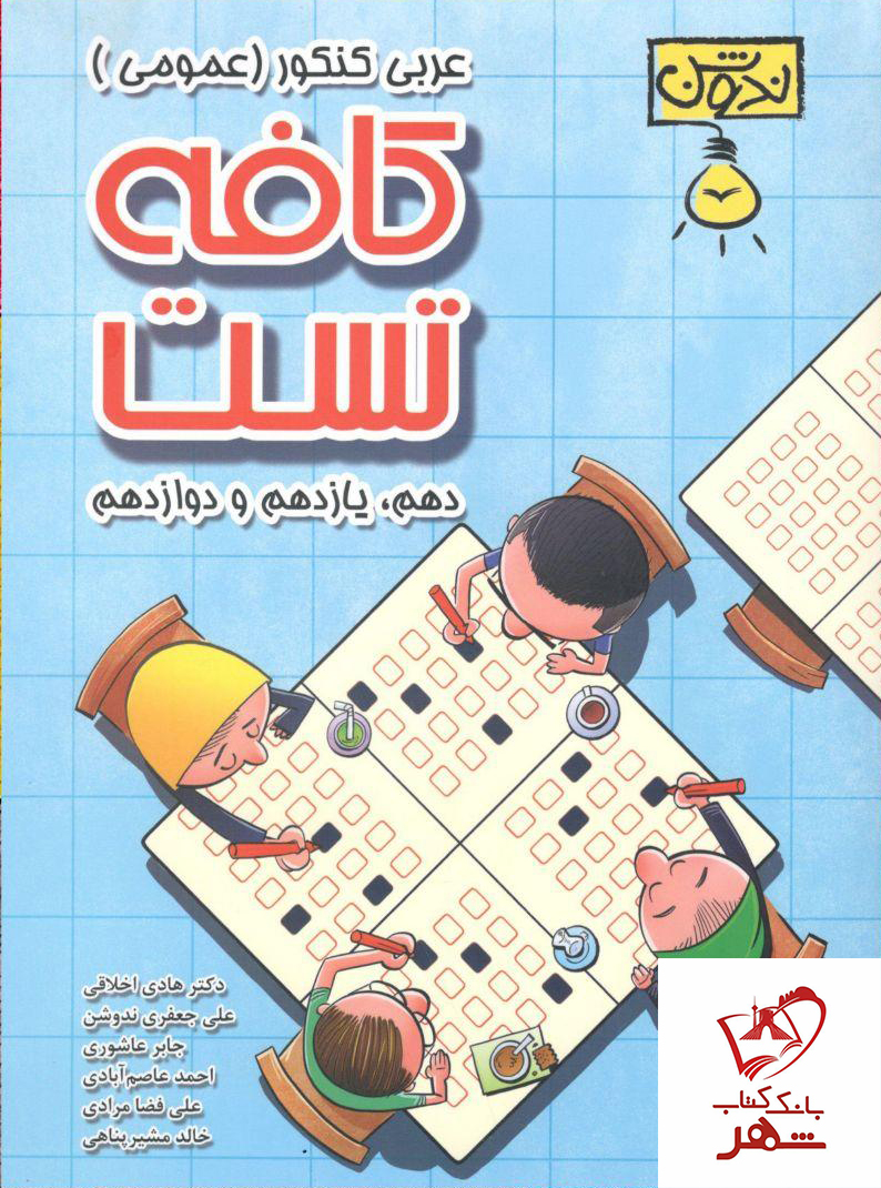 خرید کتاب کافه تست عربی جامع کنکور (عمومی) ندوشن