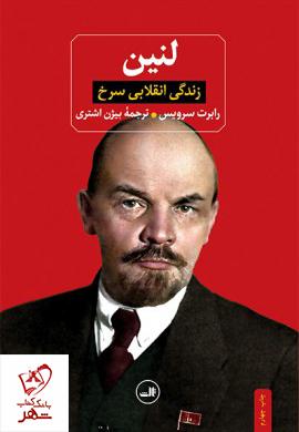 خرید کتاب لنین (زندگی انقلابی سرخ) نوشته رابرت سرویس نشر ثالث