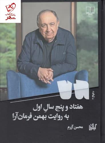 خرید کتاب هفتاد و پنج سال اول (به روایت بهمن فرمان آرا) نشر چشمه