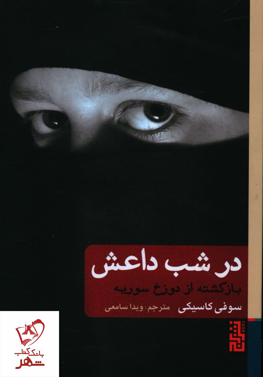 خرید کتاب در شب داعش (بازگشته از دوزخ سوریه) نوشته سوفی کسیکی