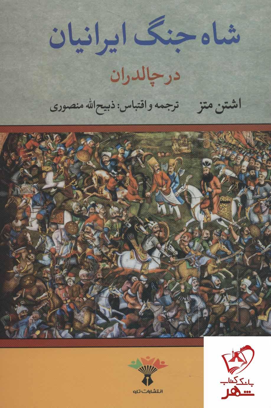 خرید کتاب شاه جنگ ایرانیان در چالدران نوشته اشتن متز نشر تاو
