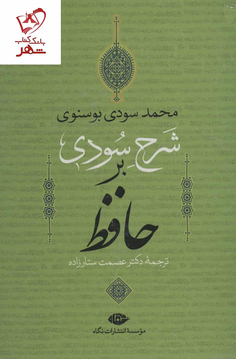 خرید کتاب شرح سودی بر حافظ (چهار جلدی قابدار) نشر نگاه