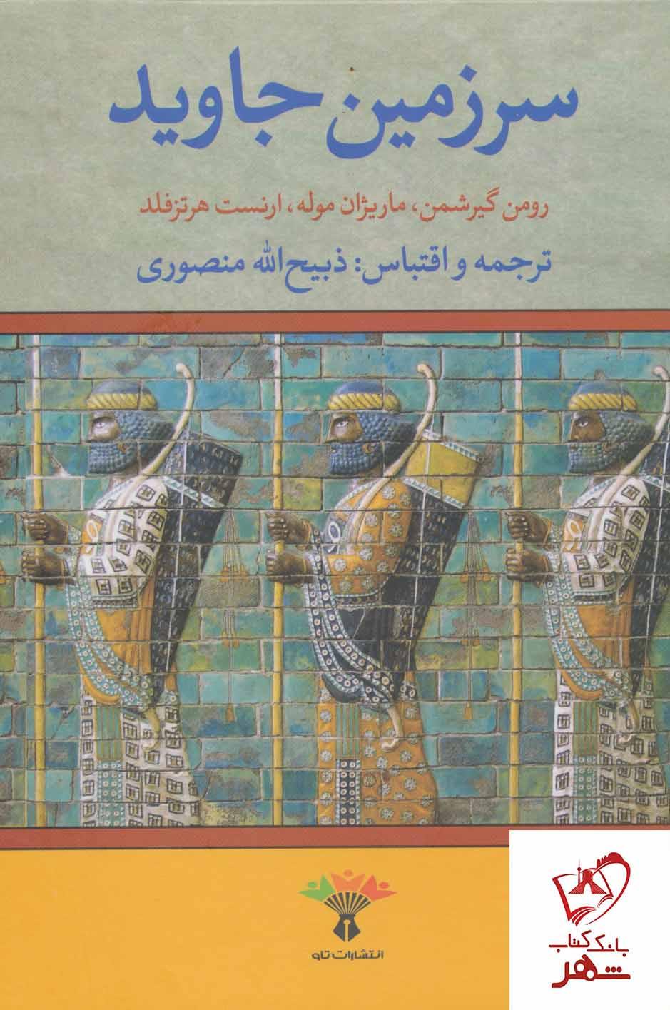 خرید کتاب سرزمین جاوید (چهار جلدی) نوشته رومن گیرشمن نشر تاو