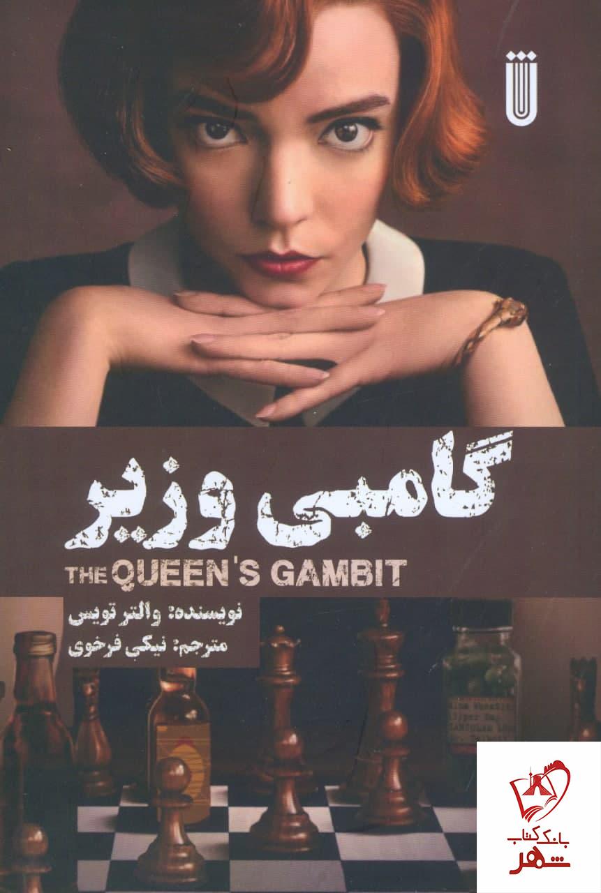 خرید کتاب گامبی وزیر نوشته والتر تویس نشر بهجت
