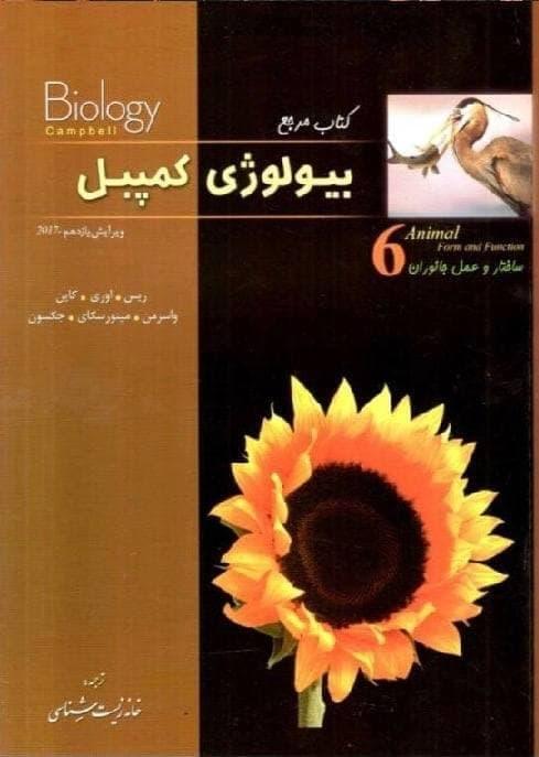 خرید کتاب بیولوژی کمپبل جلد 6 نشر خانه زیست شناسی