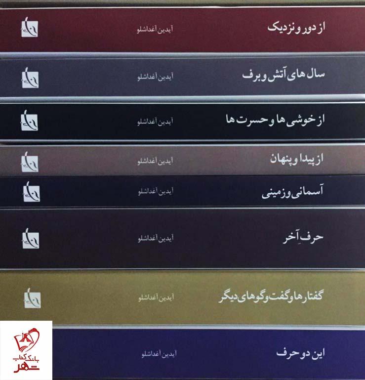 خرید کتاب مجموعه مقالات (8 جلدی) آیدین آغداشلو همراه قاب نشر آبان