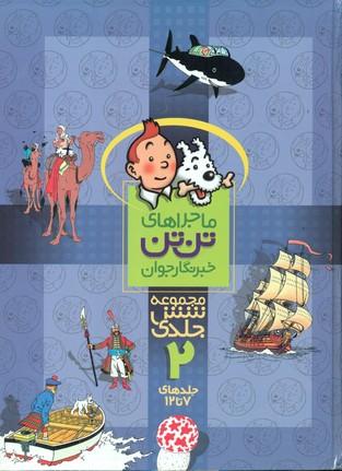 خرید کتاب ماجراهای تن تن (مجموعه شش جلدی 7 تا 12) نشر قدیانی