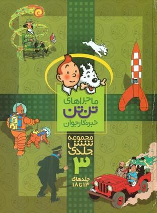 خرید کتاب ماجراهای تن تن (مجموعه شش جلدی 13 تا 18) نشر قدیانی