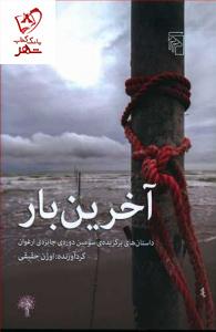 خرید کتاب آخرین بار نوشته اوژن حقیقی نشر مرکز