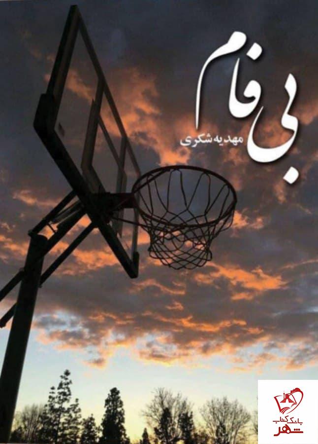 خرید کتاب بی فام نوشته مهدیه شکری نشر علی