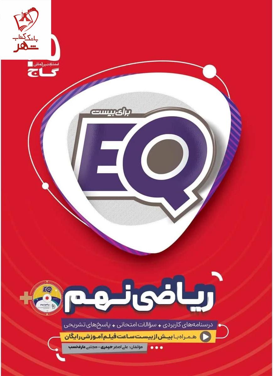 خرید کتاب EQ ریاضی نهم (درسنامه کاربردی ، سوالات امتحانی و پاسخ تشریحی)