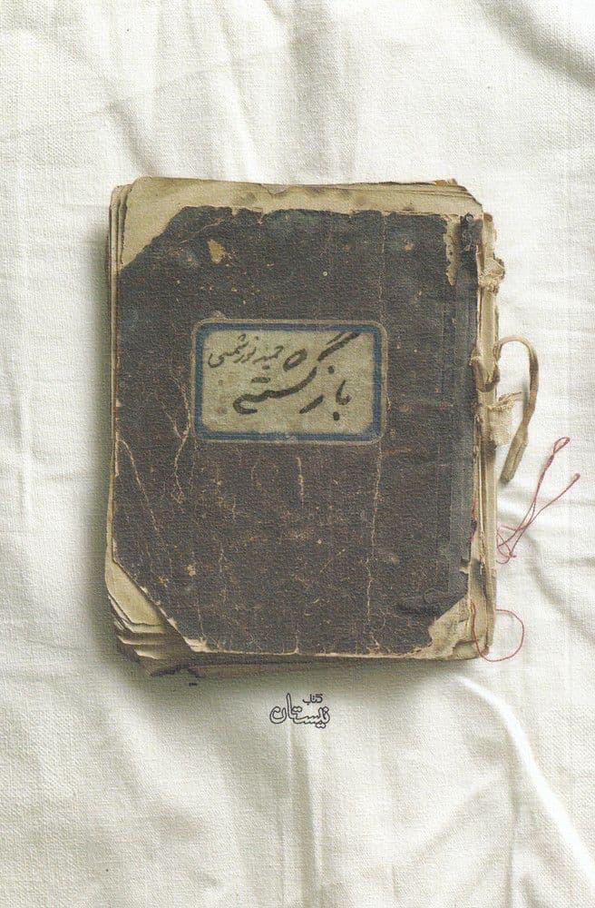 خرید کتاب بازگشتگی نوشته حمید نورشمس نشر نیستان
