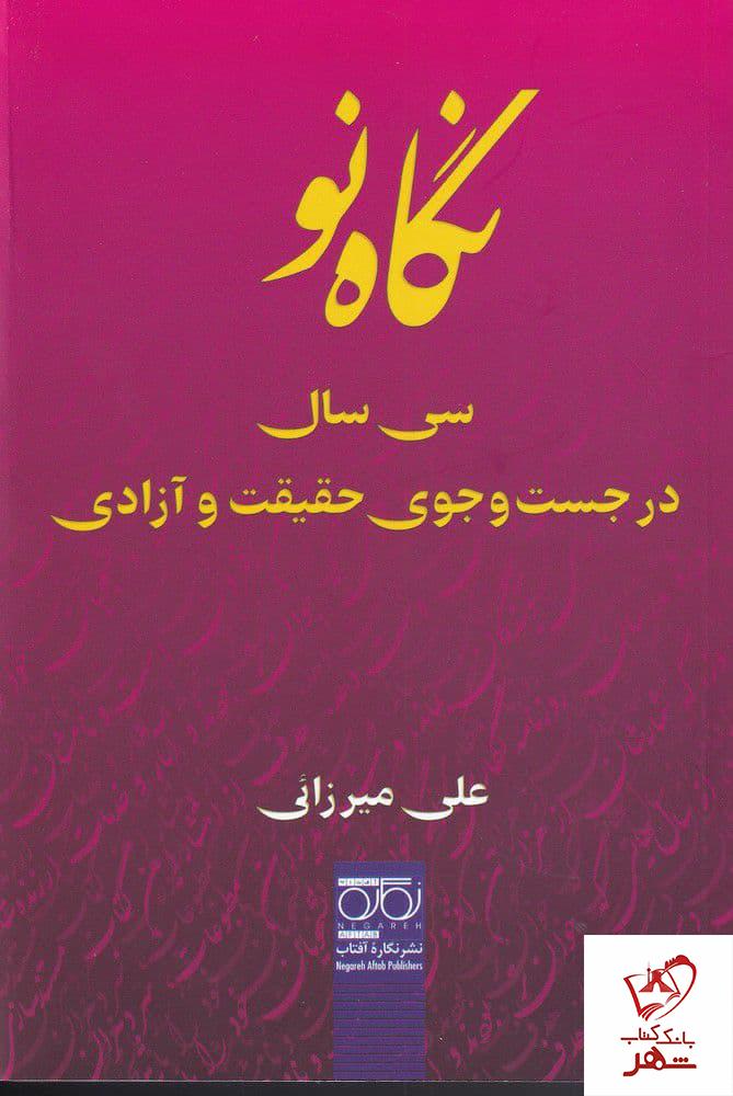 خرید کتاب نگاه نو (سی سال در جست و جوی حقیقت و آزادی) نشر نگاره آفتاب