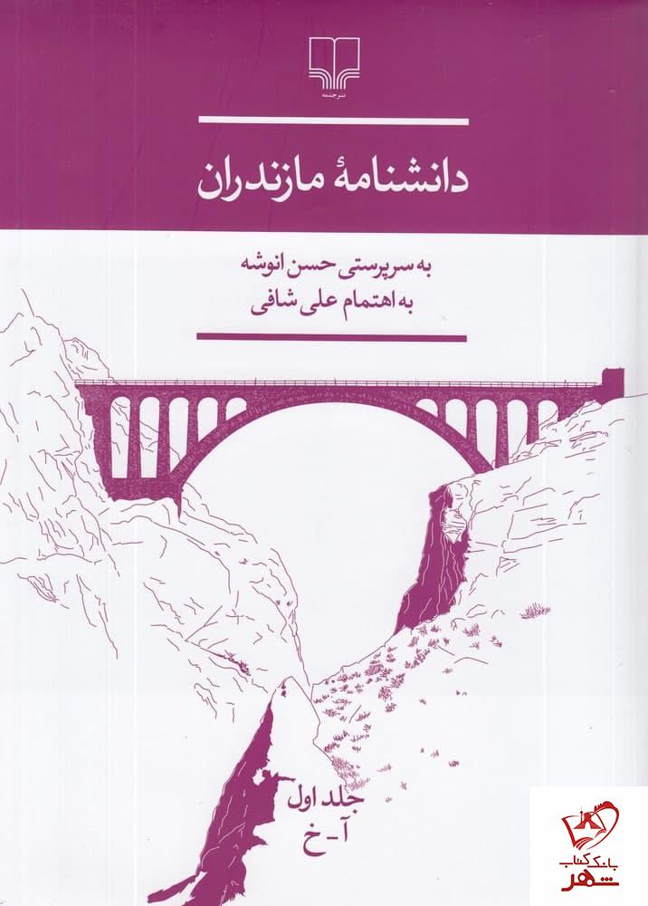 خرید کتاب دانشنامه مازندران (3 جلدی) به سرپرستی حسن انوشه نشر چشمه