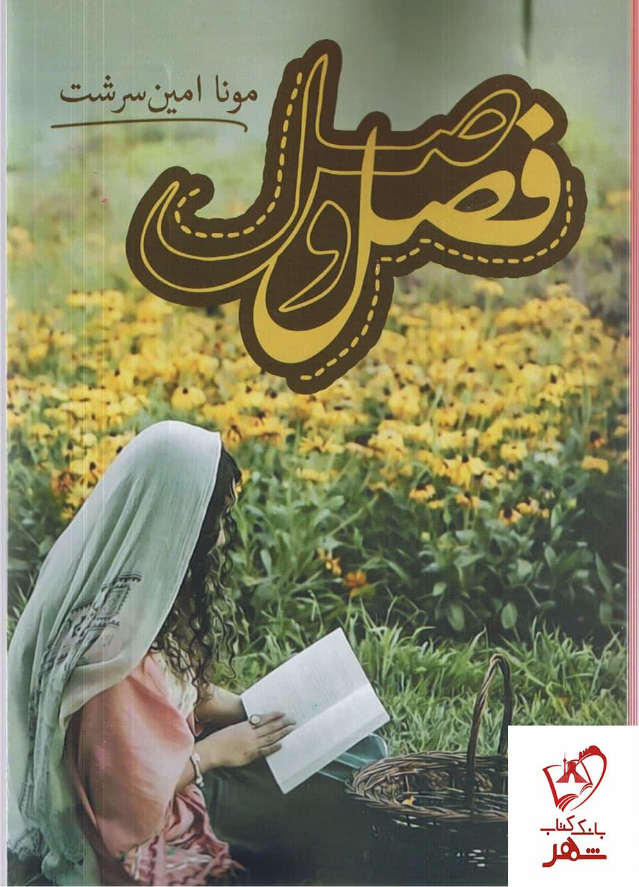 خرید کتاب فصل وصل نوشته مونا امین سرشت از نشر شقایق