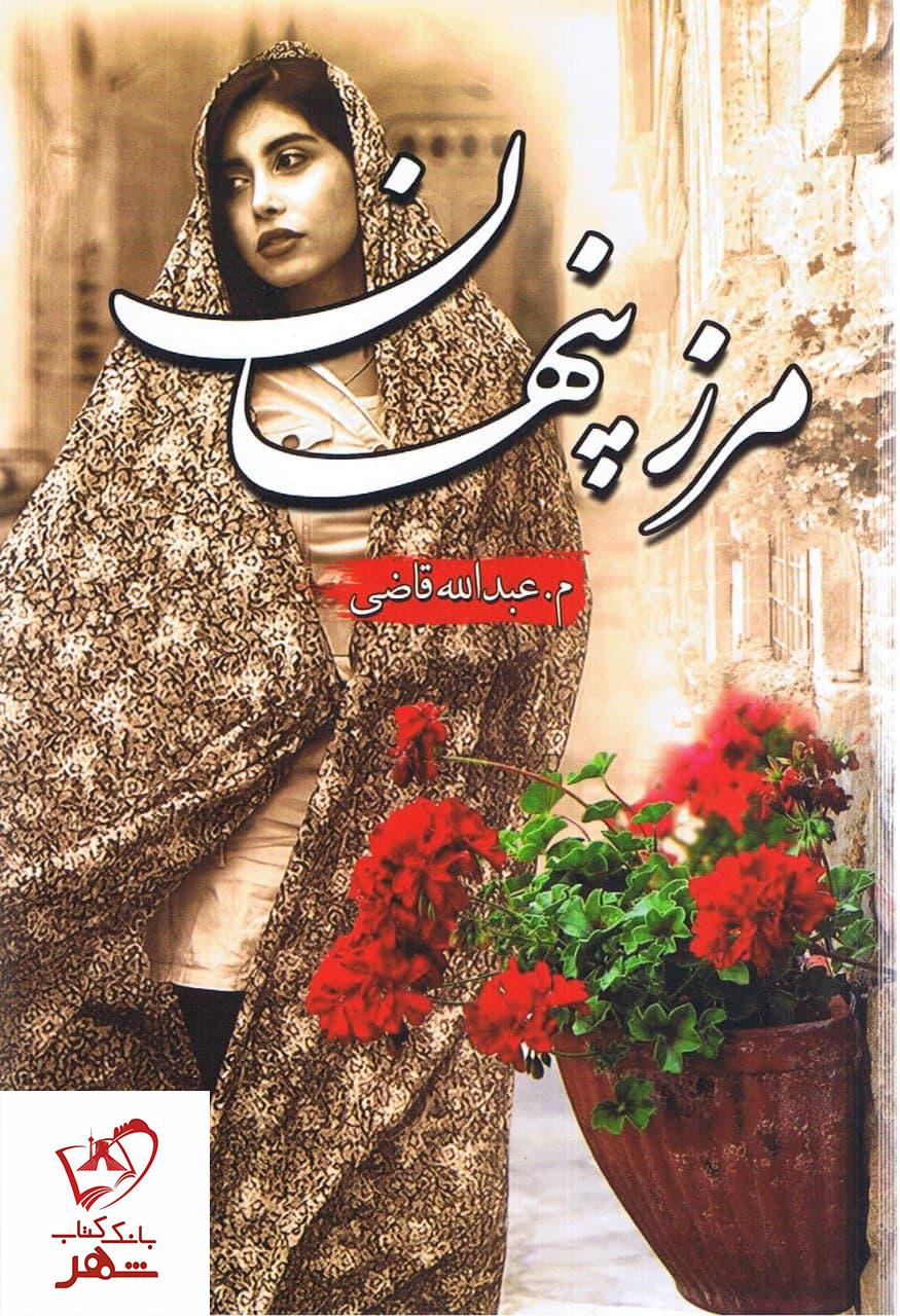 خرید کتاب مرز پنهان نوشته م.عبدالله قاضی از نشر شقایق