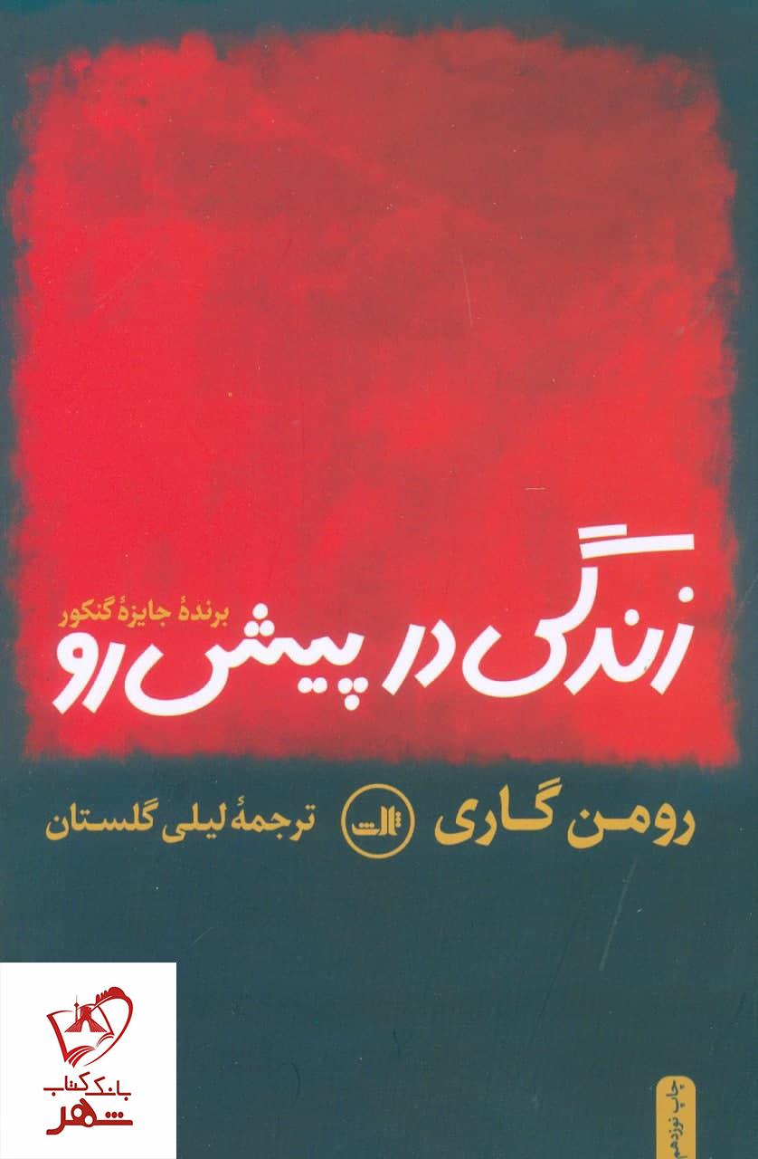 خرید کتاب زندگی در پیش رو نوشته رومن گاری نشر ثالث