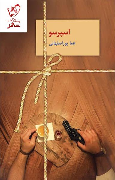 خرید کتاب اسپرسو (دوره 3 جلدی) نوشته هما پوراصفهانی نشر سخن