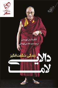 خرید کتاب زندگی شگفت انگیز دالایی لاما اثر الکساندر نورمان نشر کوله پشتی