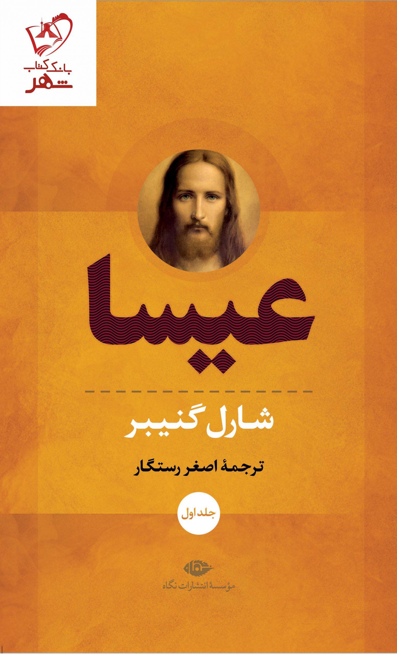 خرید کتاب عیسا (دوره 2 جلدی) اثر شارل گنیبر ترجمه اصغر رستگار نشر نگاه