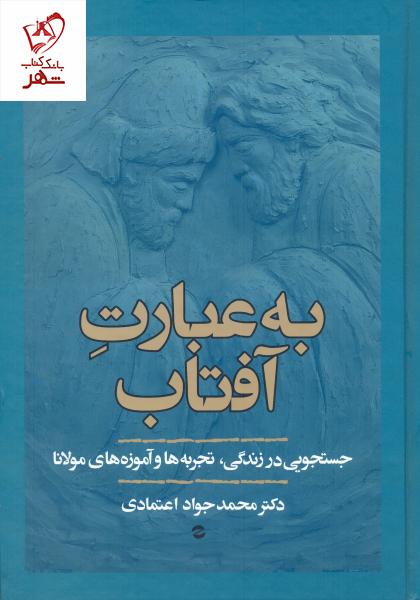 خرید کتاب به عبارت آفتاب اثر محمد جواد اعتمادی نشر معین