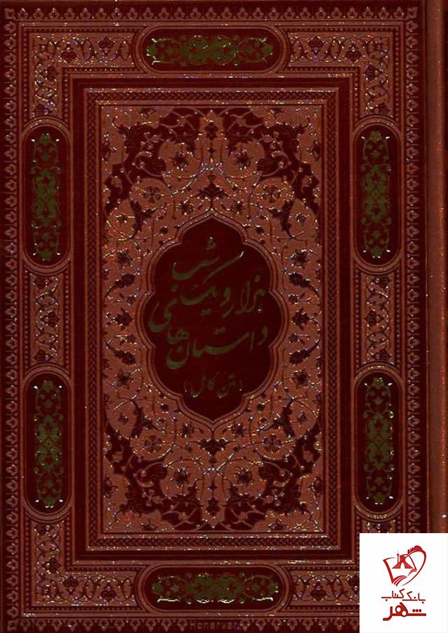 خرید کتاب هزار و یک شب (جلد چرم وزیری قابدار) نشر پیام عدالت
