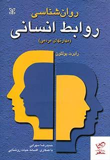 خرید کتاب روان شناسی روابط انسانی اثر حمیدرضا سهرابی نشر رشد