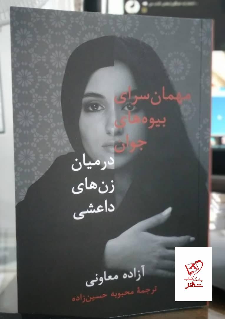 خرید کتاب مهمان سرای بیوه های جوان در میان زن های داعشی