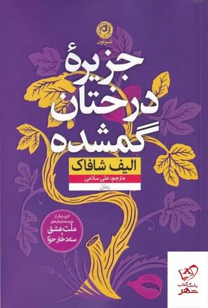 خرید کتاب جزیره درختان گمشده اثر الیف شافاک از نشر نون