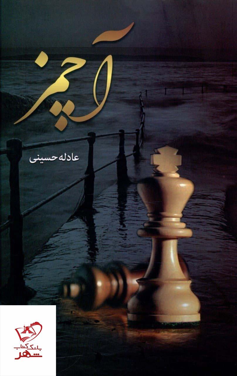 خرید کتاب آچمز اثر عادله حسینی از نشر شقایق