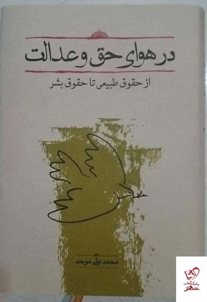 خرید کتاب در هوای حق و عدالت اثر محمد علی موحد از نشر کارنامه