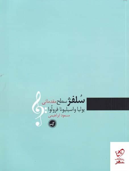 خرید کتاب سلفژ اثر بولیا واسیلیونا فرولوا از نشر گیسا